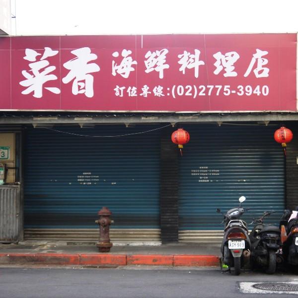 台北市 美食 餐廳 中式料理 台菜 菜香海鮮