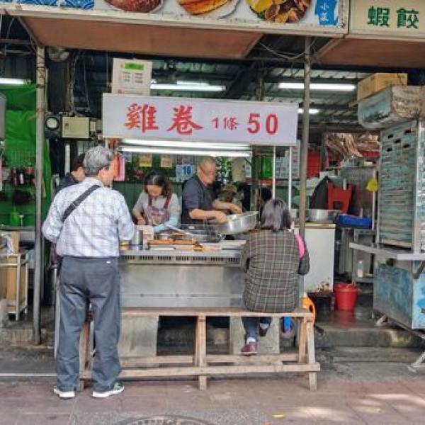 台北市 餐飲 夜市攤販小吃 大稻埕保安街雞卷