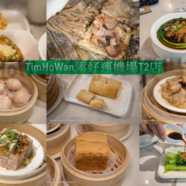 桃園市 餐飲 港式粵菜 添好運-桃園機場二航廈