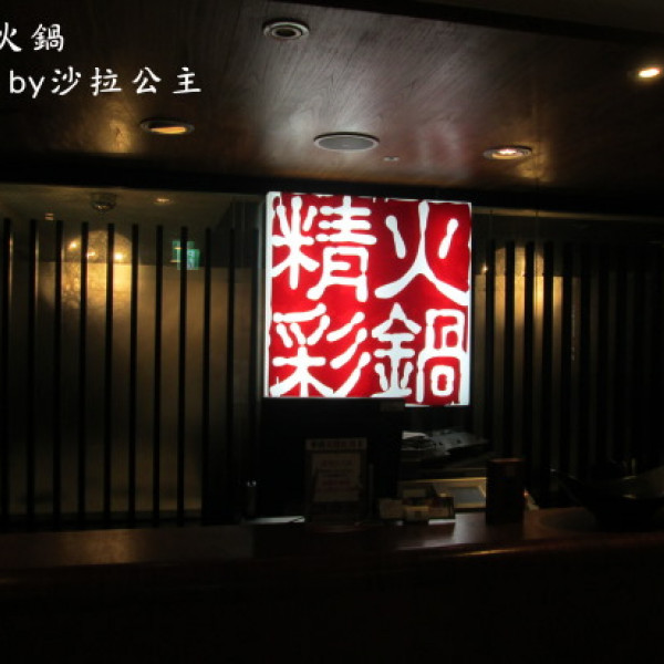 台北市 美食 餐廳 火鍋 麻辣鍋 精彩火鍋(台北南京店)