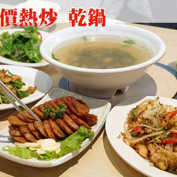 台南市 餐飲 台式料理 久久平價熱炒乾鍋