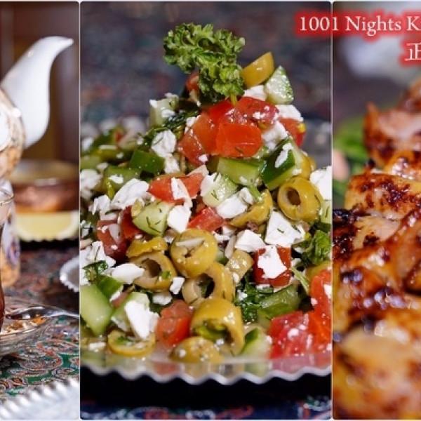 台北市 餐飲 多國料理 中東料理 1001 Nights Kitchen  一千零一夜廚房