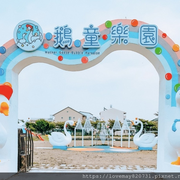 雲林縣 觀光 觀光景點 鵝童樂園