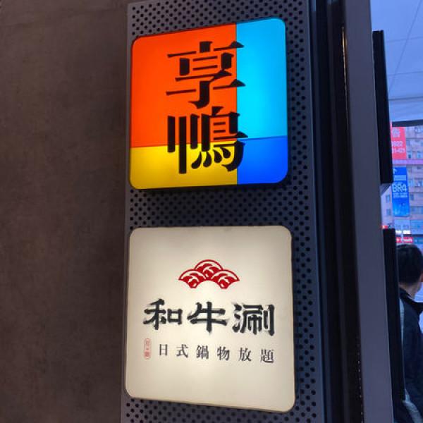 台北市 餐飲 鍋物 火鍋 和牛涮 日式鍋物放題 台北忠孝東店