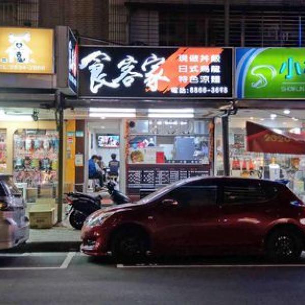 台北市 餐飲 台式料理 食客家