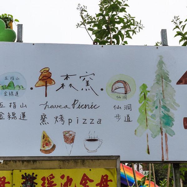 新竹縣 餐飲 義式料理 森窯 have a picnic
