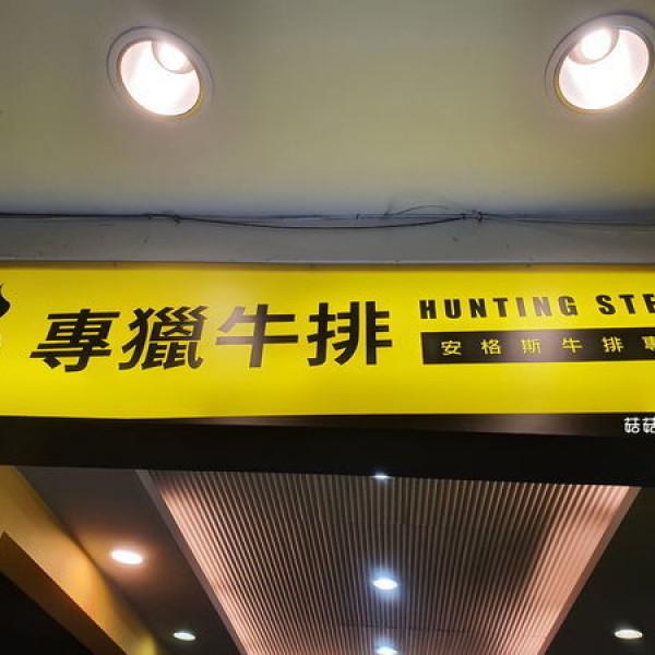 台北市 餐飲 牛排館 專獵牛排松山店