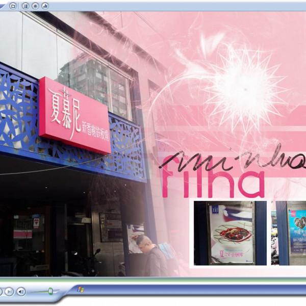 台北市 餐飲 燒烤‧鐵板燒 鐵板燒 夏慕尼新香榭鐵板燒 (台北光復北店)