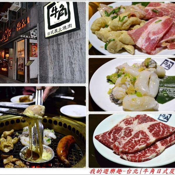 台北市 美食 餐廳 餐廳燒烤 燒肉 牛角日式炭火燒肉 (復興店)
