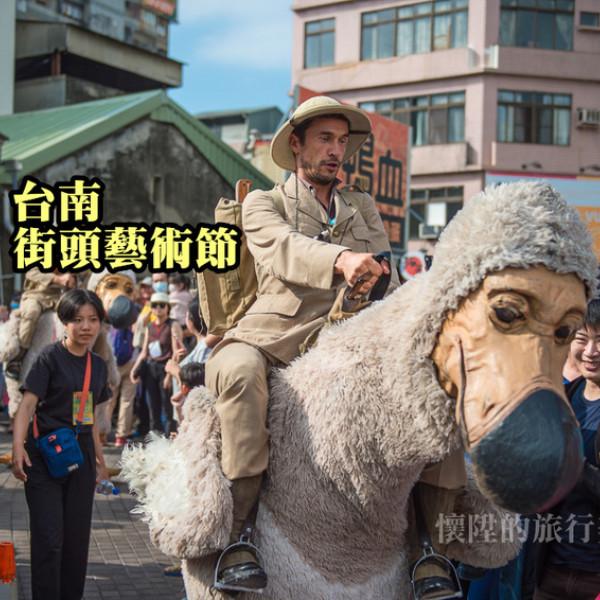 台南市 觀光 博物館‧藝文展覽 台南街頭藝術節