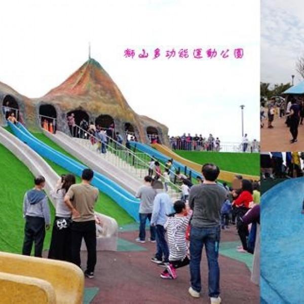 苗栗縣 觀光 公園 獅山多功能運動公園