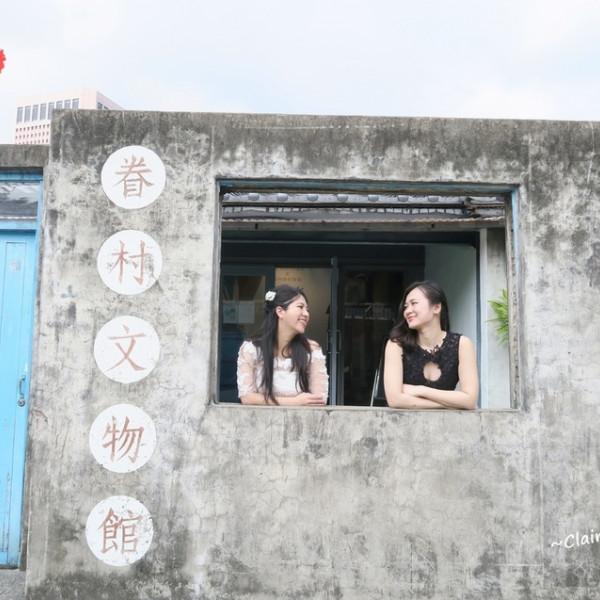 台北市 購物 創意市集&活動 vavavoom婚紗包套