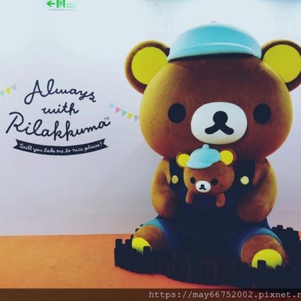 台北市 觀光 博物館‧藝文展覽 拉拉熊懶萌日常特展,萌翻了簡直把我的心綁架了