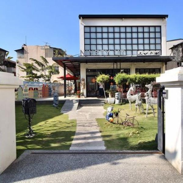 屏東縣 餐飲 咖啡館 NINETY UP奈堤亞咖啡時尚館