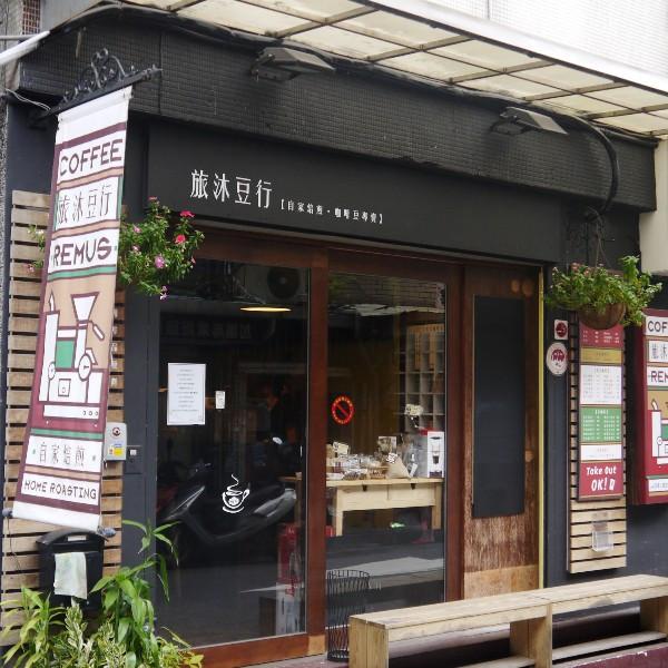 台北市 美食 餐廳 咖啡、茶 咖啡館 旅沐豆行(南京店) COFFEE REMUS