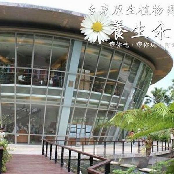 台東縣 休閒旅遊 景點 觀光林園 台東原生應用植物園