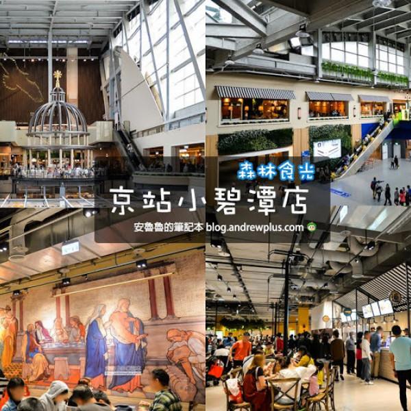 新北市 餐飲 多國料理 多國料理 京站時尚廣場小碧潭店-森林食光