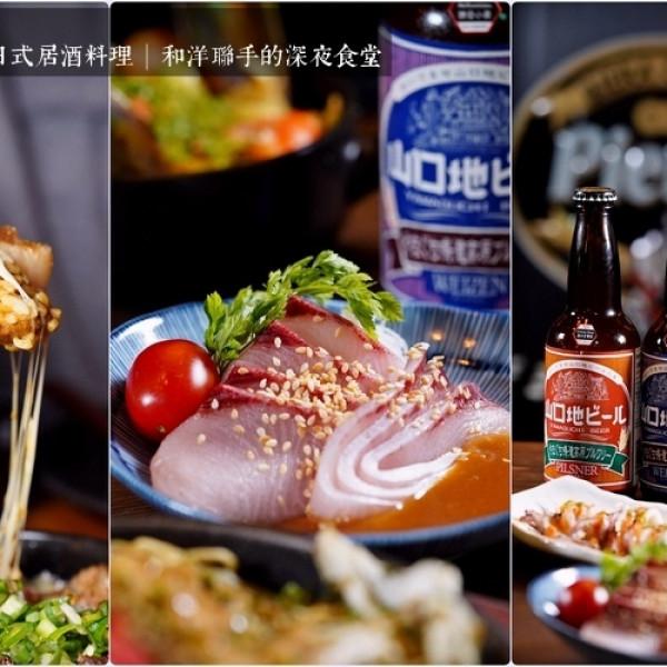 台北市 餐飲 日式料理 居酒屋 ABV日式居酒館