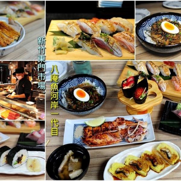 新竹市 餐飲 日式料理 壽司‧生魚片 八庵魚河岸一代目