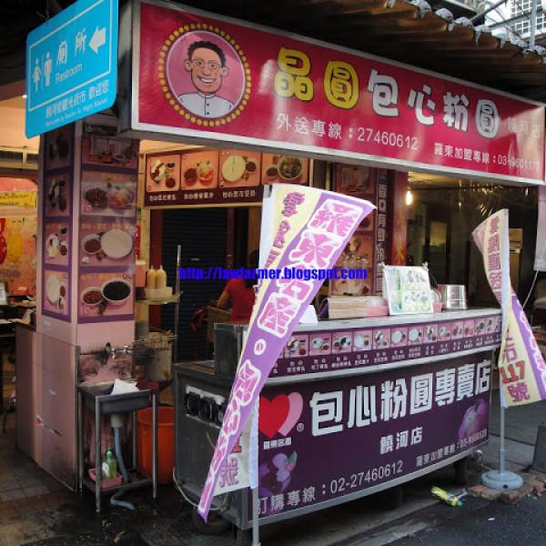 台北市 美食 餐廳 飲料、甜品 甜品甜湯 包心粉圓專賣店(饒河店)