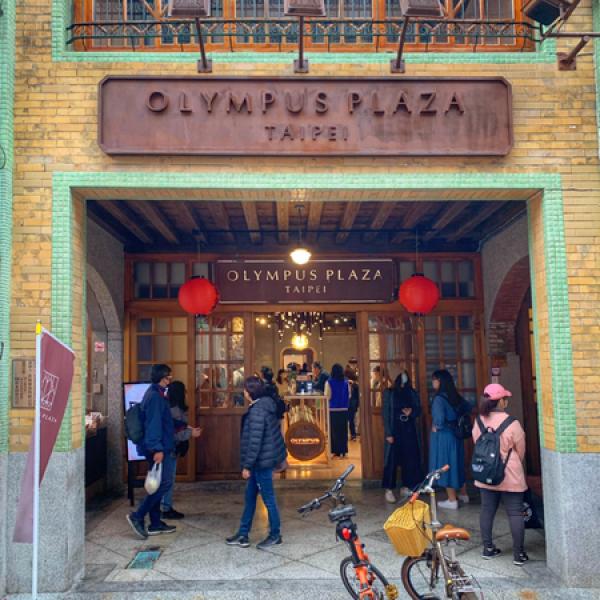 台北市 觀光 博物館‧藝文展覽 Olympus Plaza Taipei 大稻埕旗艦店