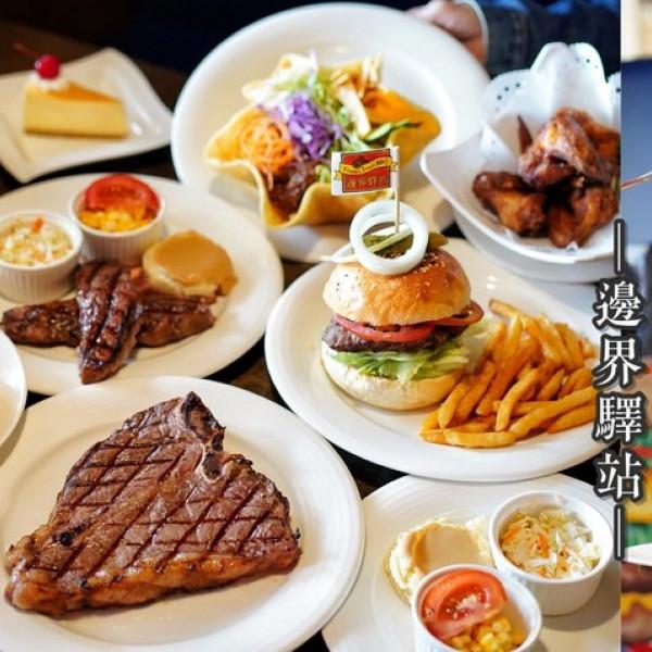 新竹縣 餐飲 義式料理 邊界驛站新豐店