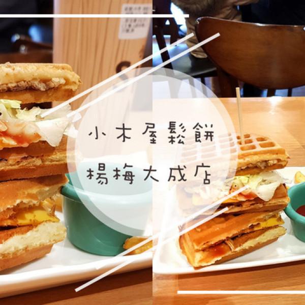 桃園市 餐飲 飲料‧甜點 甜點 小木屋鬆餅楊梅大成店