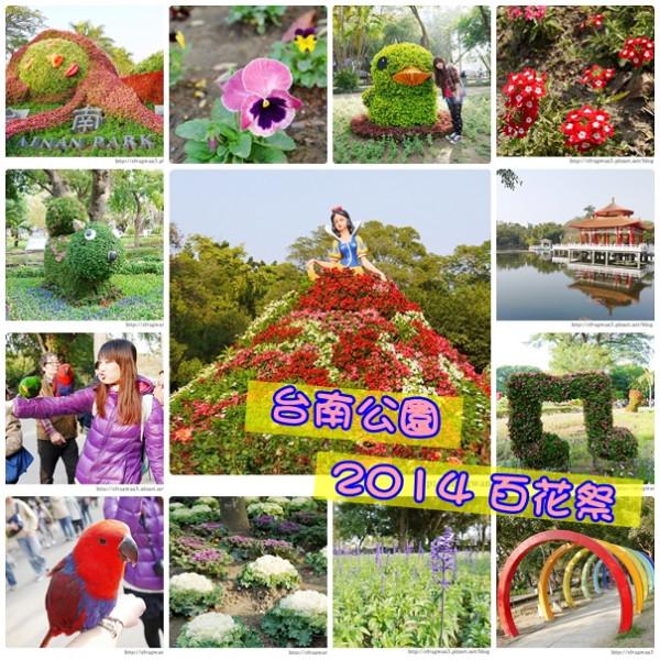 台南市 休閒旅遊 景點 公園 台南公園