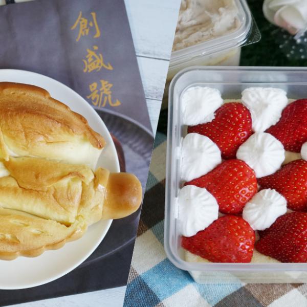 新北市 餐飲 糕點麵包 創盛號-烘焙本舖(新莊新泰店)