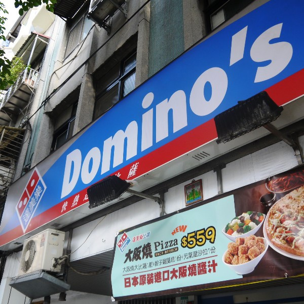 台北市 美食 餐廳 速食 披薩速食店 達美樂比薩 (健康店)