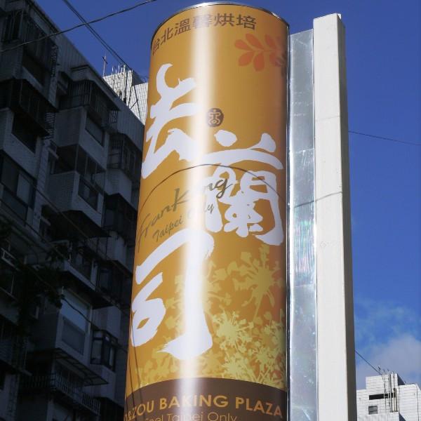台北市 美食 餐廳 烘焙 蛋糕西點 法蘭司蛋糕(敦北店)