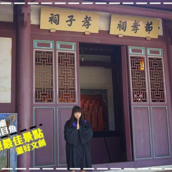 台南市 觀光 觀光景點 台南孔廟