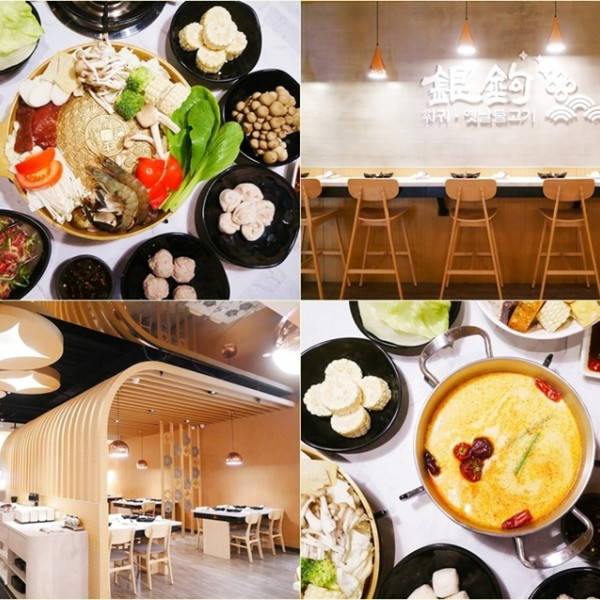 台中市 餐飲 鍋物 其他 銀鈎鍋物銅盤烤肉