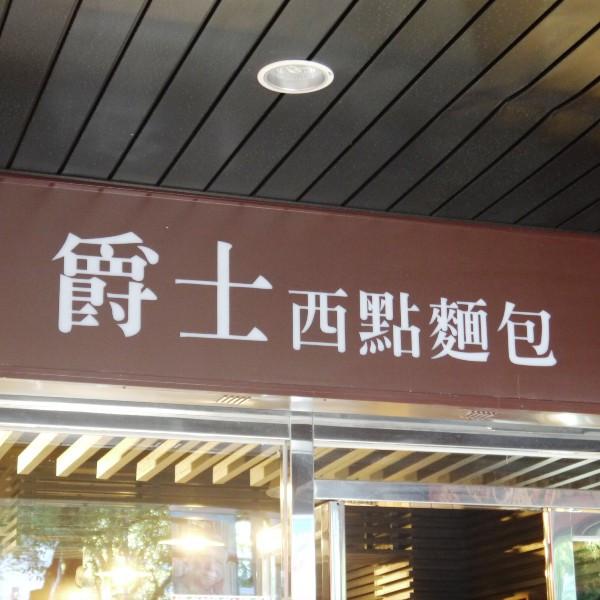 台北市 美食 餐廳 烘焙 蛋糕西點 爵士西點麵包