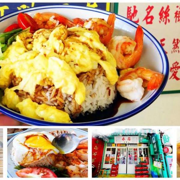 桃園市 餐飲 港式粵菜 永芯茶檔 港仔餅