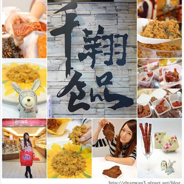 台北市 美食 餐廳 烘焙 蛋糕西點 千翔食品(南京門市)
