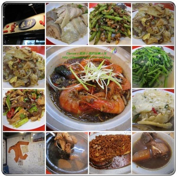 台北市 美食 攤販 台式小吃 二空眷村小館