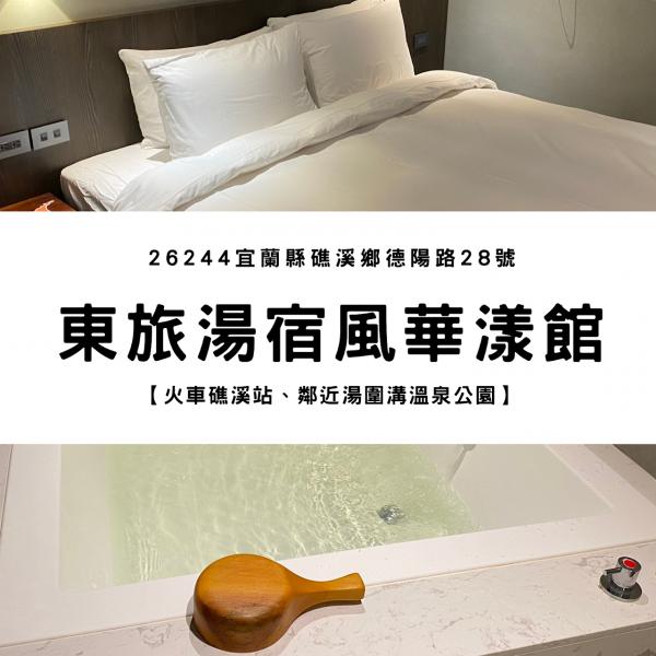 宜蘭縣 住宿 觀光飯店 東旅湯宿風-華漾館