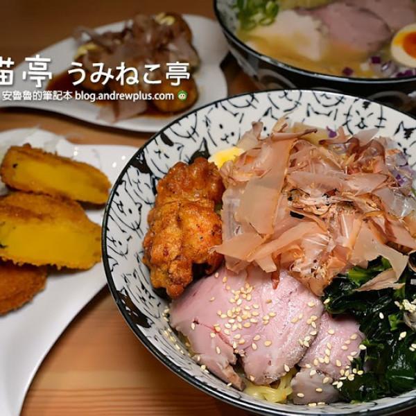 新北市 餐飲 日式料理 海貓亭 うみねこ亭