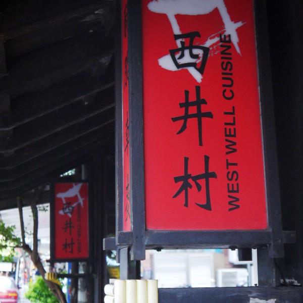 台北市 美食 攤販 台式小吃 西井村牛肉麵.豬腳麵