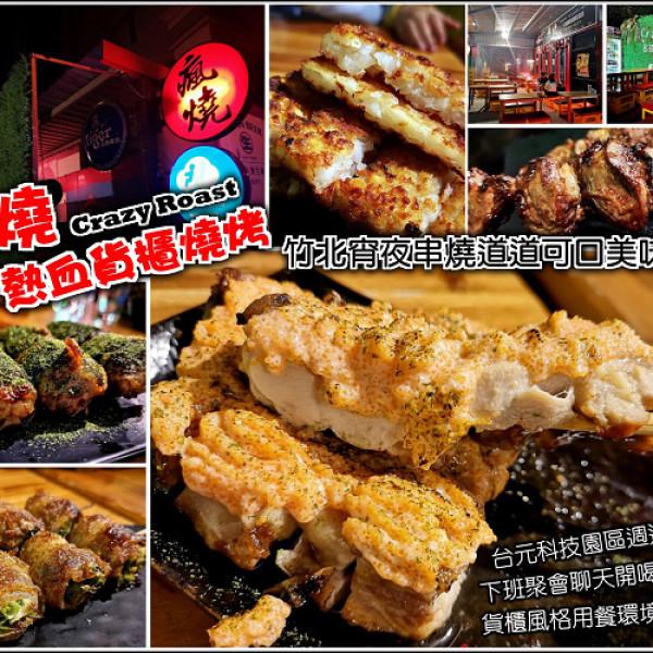 新竹縣 餐飲 燒烤‧鐵板燒 燒肉燒烤 瘋燒熱血貨櫃燒烤