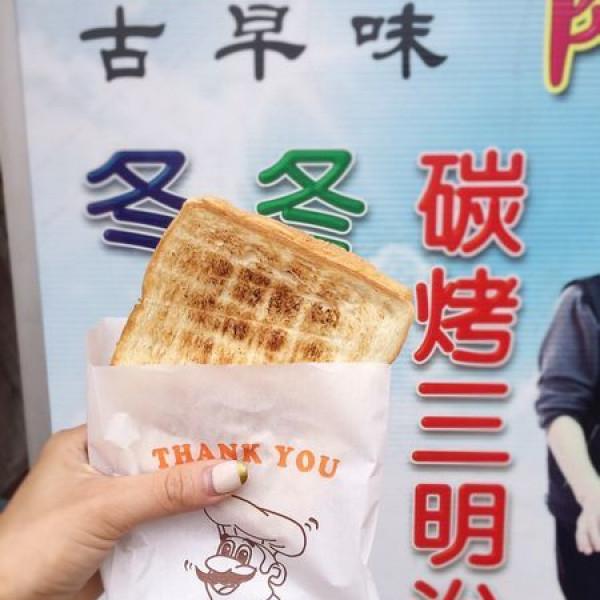 台南市 餐飲 早.午餐、宵夜 中式早餐 阿嬤的碳烤三明治