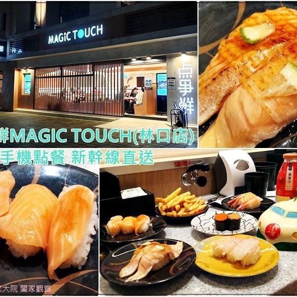 新北市 餐飲 日式料理 壽司‧生魚片 点爭鮮(林口店)