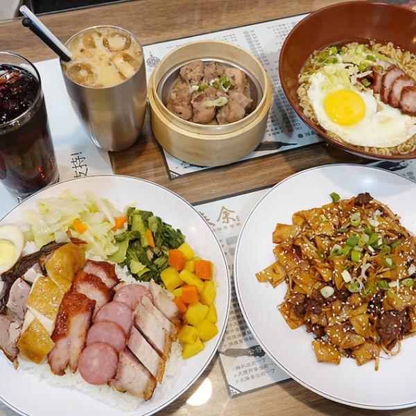 新北市 餐飲 港式粵菜 森余港式燒臘茶餐廳