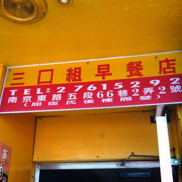 台北市 美食 餐廳 速食 早餐速食店 三口組早餐店