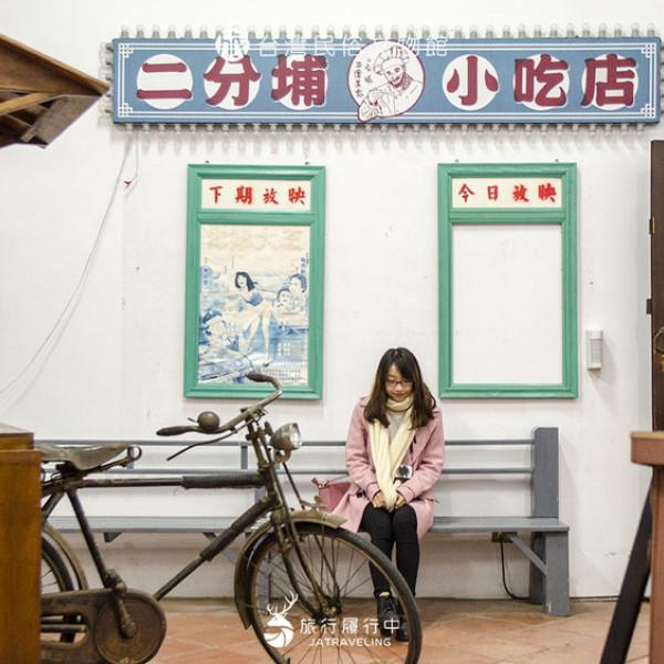 台中市 休閒旅遊 景點 展覽館 台灣民俗文物館