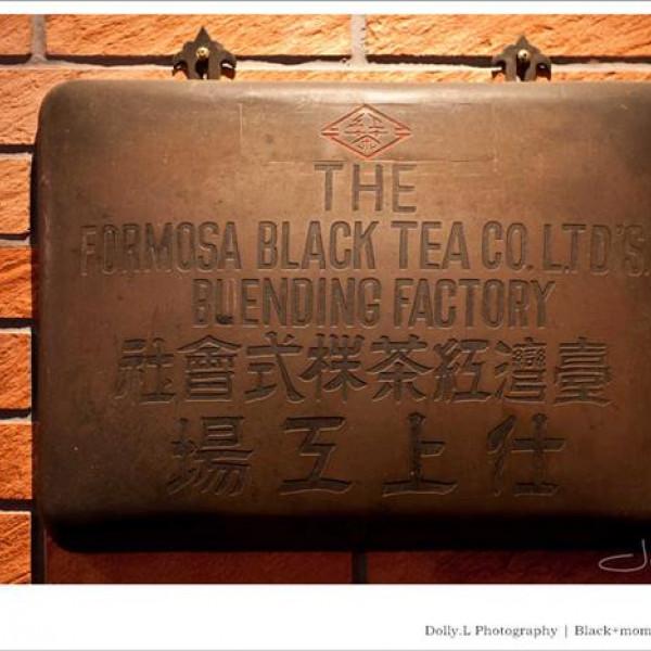 新竹縣 休閒旅遊 景點 觀光工廠 臺灣紅茶公司(臺紅茶業文化館)