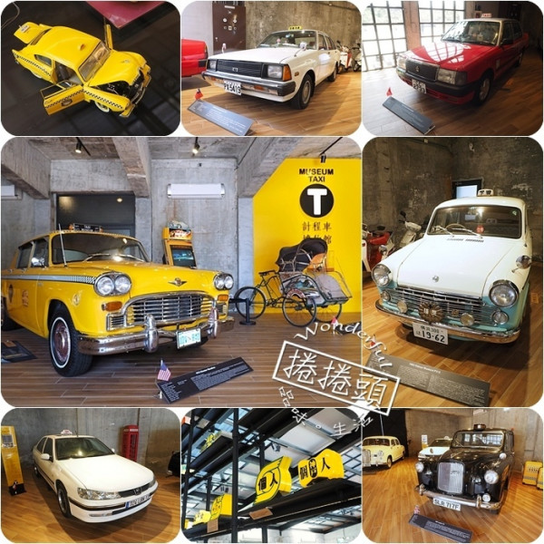 宜蘭縣 觀光 觀光工廠‧農牧場 TAXI MUSEUM計程車博物館