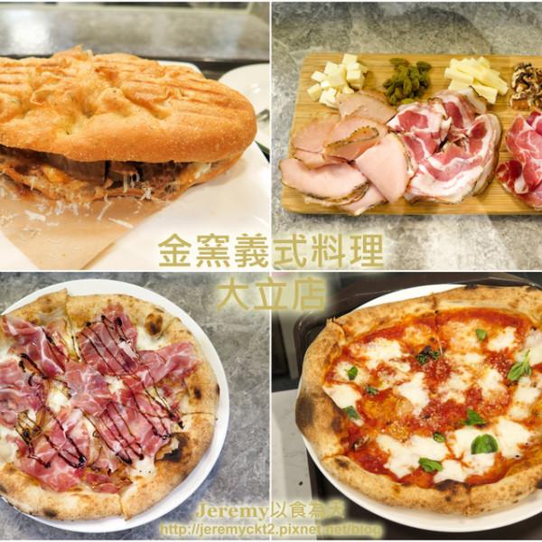 高雄市 餐飲 義式料理 金窯義式料理 Golden Oven 大立店