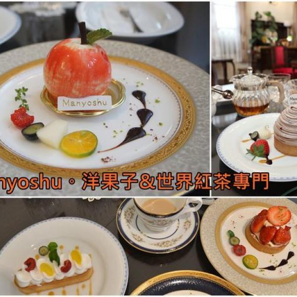 台南市 餐飲 飲料‧甜點 甜點 Manyoshu。洋菓子&世界紅茶專門